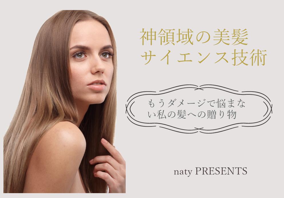 千葉市川市本八幡美容室naty美髪髪質改善技術でウルツや体験してみませんか